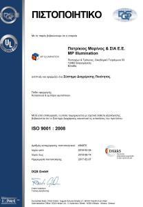 Πατρίκιος Μαρίνος_484970_QM08_GR.doc